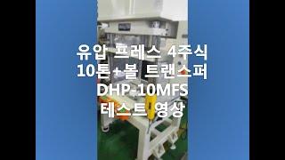동진 유압 프레스 4주식 10톤 + 볼 트랜스퍼 장착!…
