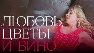 Смотреть клип Вероника Андреева - Любовь, Цветы И Вино