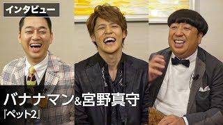 Download バナナマン&宮野真守、爆笑アフレコ裏話!映画『ペット2』インタビュー Mp3