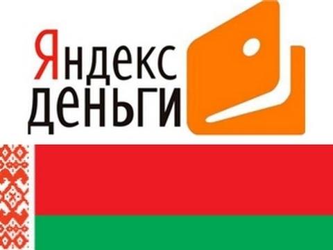 Яндекс.Деньги в Беларуси