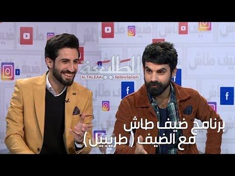 برنامج ضيف طاش | مع الضيف ( طريبيل ) | تقديم - احمد تقي الساعدي