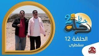 رحلة حظ 2 | الحلقة 12 - سقطرى قلنسية | مع خالد الجبري وعماد الحوصلي | يمن شباب