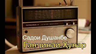 Рустами Қосим—ГАНҶИНАИ ҲУНАР (Садои Душанбе)