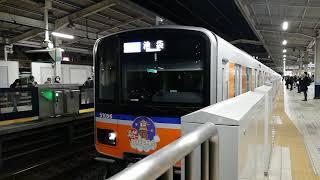 【東武鉄道】50090系快速急行(川越特急デビューヘッドマーク付き) 川越駅発車