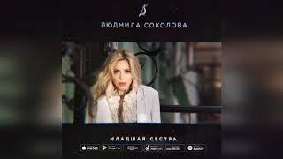 """Премьера песни: Людмила Соколова """"Младшая сестра"""""""