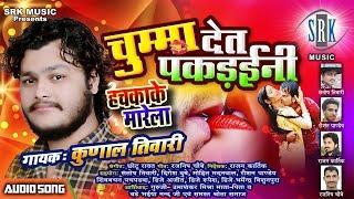 Chumma Det Pakraini | Superhit Bhojpuri Song | Kunal Tiwari | Hachkake Marela