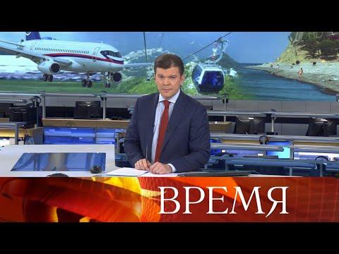 """Выпуск программы """"Время"""" в 21:00 от 02.06.2020"""