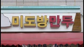 인천 고기만두 김치만두 만두달인 박상석 미도방만두 생활…