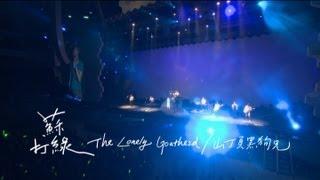 蘇打綠 sodagreen -【The Lonely Goatherd+山頂黑狗兄】Official Music Video