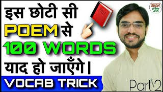 How to Learn Vocabulary Fast | Vocabulary Ticks in Hindi | Vocabulary Words English Learn | Part 2