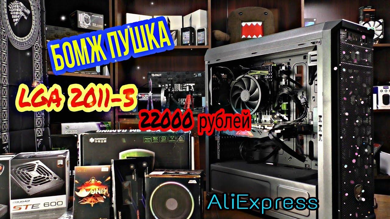 Сборка ПК на 2011-3 с Aliexpress за 22000. X99 даёт жару ryzen.