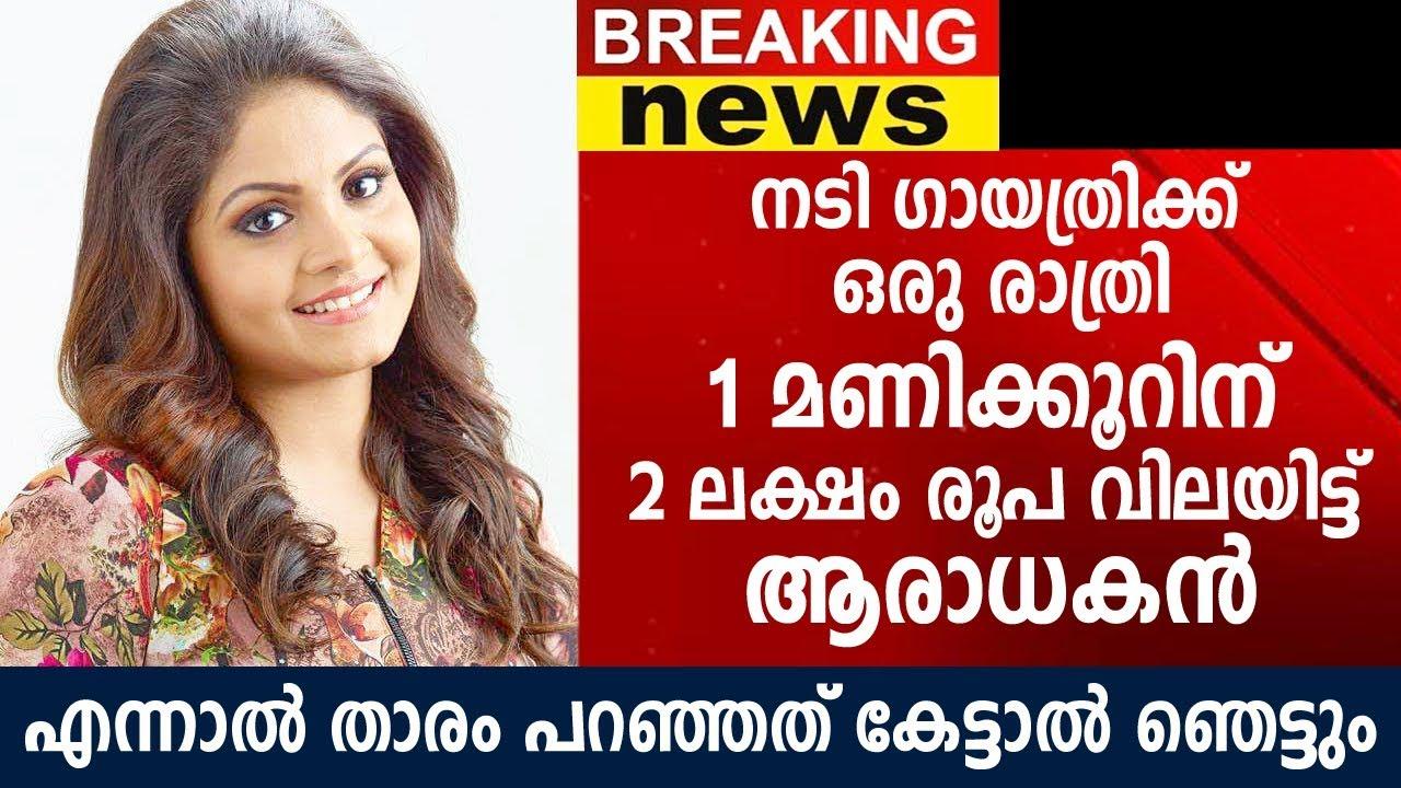നടി ഗായത്രിക്ക് ഒരു രാത്രി1 മണിക്കൂറിന് 2 ലക്ഷം രൂപ വിലയിട്ട് ആരാധകൻ | Actress Gayathri Arun