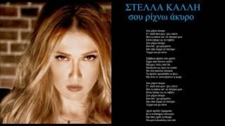 stella kalli sou rixnw akiro + lyrics