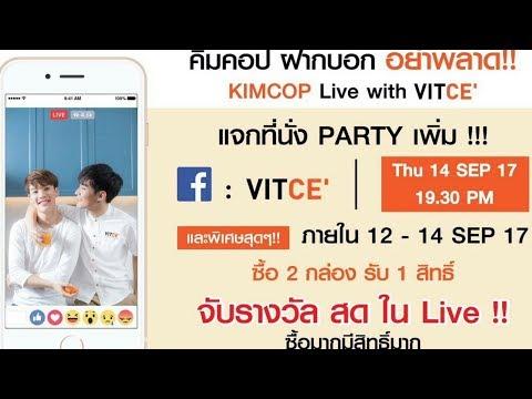 Live facebook :vitce' / คิมม่อนกับคอปเตอร์ 2moons the series