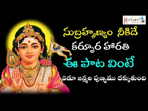 Telugu Devotional Songs  Lord Subrahmanya Swamy Harathi  Subrahmanyam Neekide