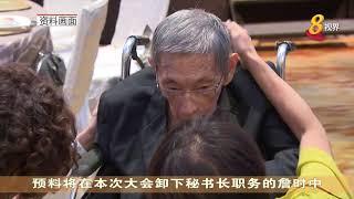 新加坡人民党召开两年一度党大会