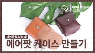 [soul bijoux/소울비쥬]에어팟 케이스 만들기/…