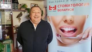 Игорь ТОКАРЕВИЧ о том, что увидим на выставке Стоматология Беларуси 2019