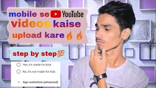 How To Upload Video On Youtube || Youtube Video Upload Karne Ka Sahi Tarika