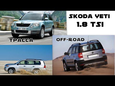 Skoda Yeti TSI 1.8 Расход , Трасса 200, Off-Road (2020)
