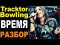 Как играть Tracktor Bowling Время Аккорды схема боя mp3