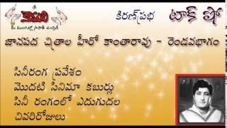 KiranPrabha TalkShow on Kantha Rao - Part 2