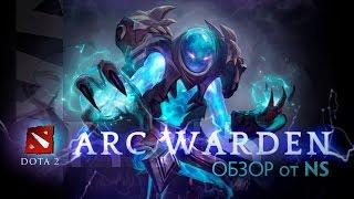 Обзор Arc Warden от NS