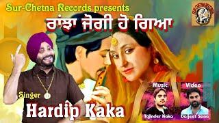 Ranjha Jogi Ho Gaya!! Hardip Kaka !! Full Video Song !! SurChetna Music Records