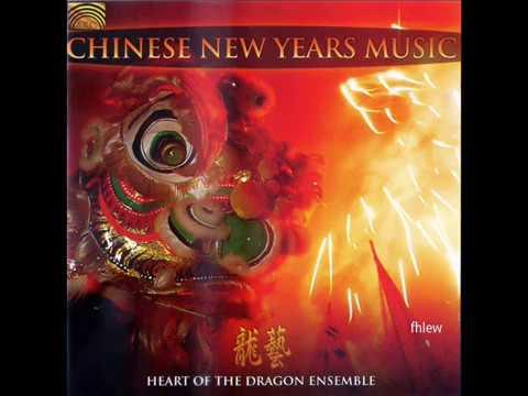 2007年 「中国新年音乐-龙艺 (Heart of the Dragon Ensemble)」专辑(14首)