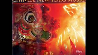 2007年 中国新年音乐 龙艺 Heart Of The Dragon Ensemble 专辑 14首