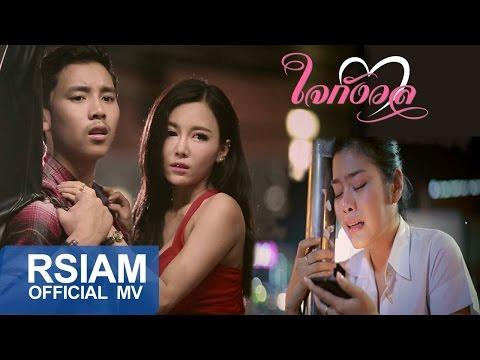 ใจกังวล : ธัญญ่า อาร์ สยาม [Official MV]