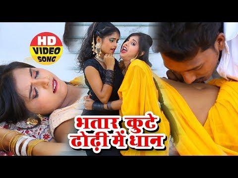 सुपरहिट लोकगीत !! भतार कुटे ढोढ़ी में धान !! Madan Singh !! Bhojpuri New Song 2018