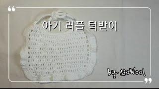 태교뜨개질 코바늘 턱받이뜨기 아기용품