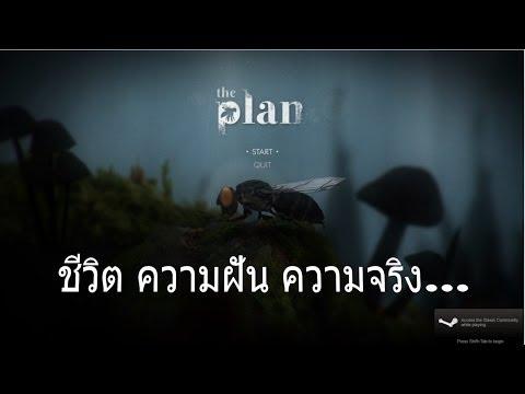The Plan:นิทานสอนใจ โดย แน็ค