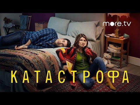 Катастрофа | Русский трейлер (2015)