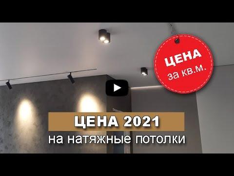 Цена на натяжные потолки в 2021 году. Сколько стоит квадратный метр потолка???
