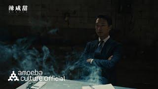 다이나믹 듀오(Dynamicduo) - '맵고짜고단거 (Feat. 페노메코)' M/V Teaser