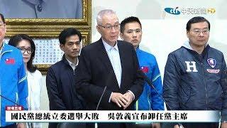 國民黨總統立委選舉大敗 吳敦義宣布卸任黨主席