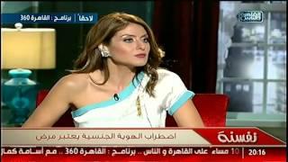 شاهد .. تعليق هيدى كرم على إضطرابات الهوية الجنسية في #نفسنة