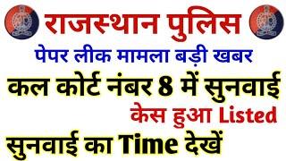 Rajasthan Police Court Case Sunvai Ka Time //Rajasthan Police Court Case Listed
