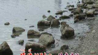 新城守 - 利根の恋唄