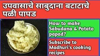 साबुदाना आणी बटाटा चे पळी पापड़ | how to make sabudana & potato papad | Madhuri's cooking recipes