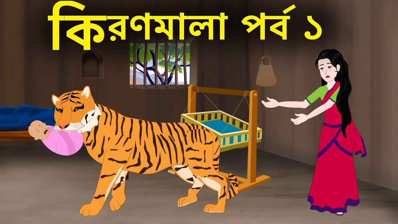 কিরণমালা পর্ব ১ | Kiranmala Episode 1 | Bangla Cartoon Thakurmar Jhuli Moral Story | ধাঁধা Point