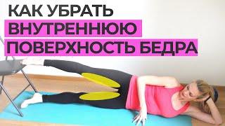 Sexy model legs: упражнения для внутренней части бедра/ toning inner thights