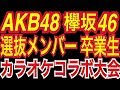 ✅【AKB48 欅坂46】選抜 総選挙メンバー最強コラボ カラオケ大会【全曲MV付】SKE48 NM…