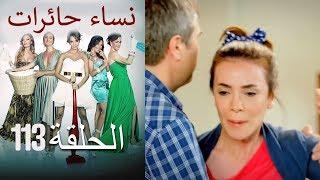 نساء حائرات 113  Nisa Hairat