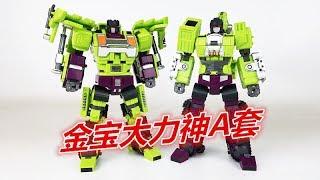 变形金刚金宝放大版GT大力神A套装Transformers JinBao Devastator Oversized KO-刘哥模玩