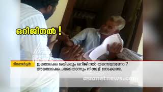 Govt Land For Sale : Land Mafia active in Wayanad Makkimala