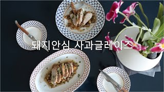 부드러운 돼지고기안심 오븐구이, 돼지고기안심과 사과글레…