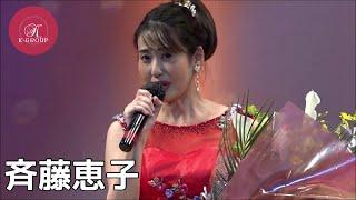 カラオケ大会&発表会での 斉藤恵子先生による歌謡ショーです 女の出発...
